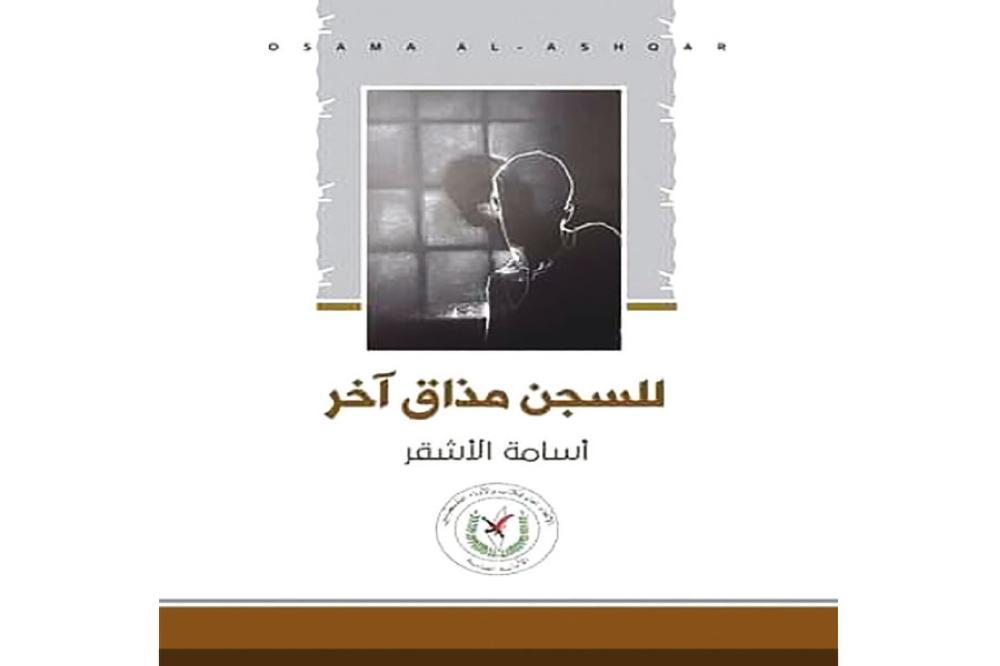رابطة الكتاب تناقش «للسجون مذاق آخر»