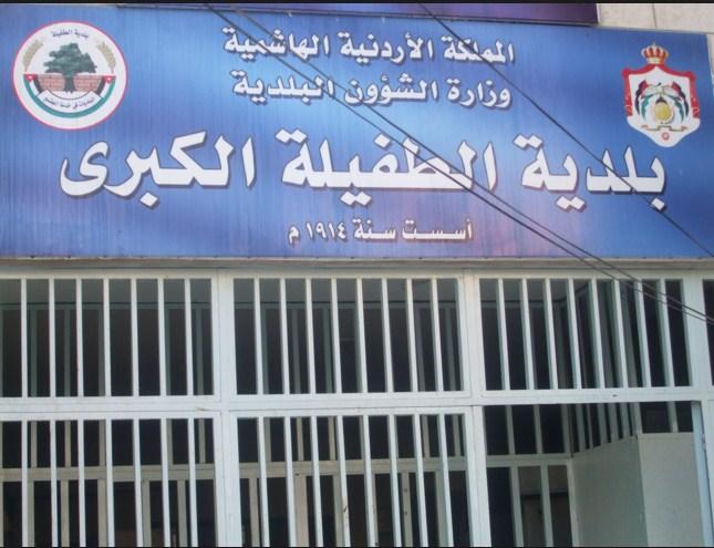 امام رئيس بلدية الطفيلة