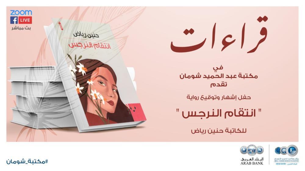 شومان تستضيف حفل إشهار رواية إنتقام النرجس للكاتبة حنين رياض