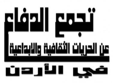 """إطلاق """"تجمع الدفاع عن الحريات الثقافية والإبداعية في الأردن"""""""