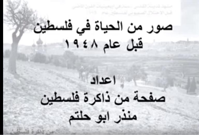 بالفيديو :صور من الحياة في فلسطين قبل 1948