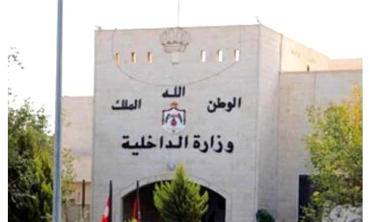 """الداخلية تقرر منع مؤتمر """"السلام بين الاديان """" .. تفاصيل"""