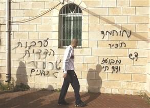 شعارات معادية للإسلام على جدران مسجد بيافا