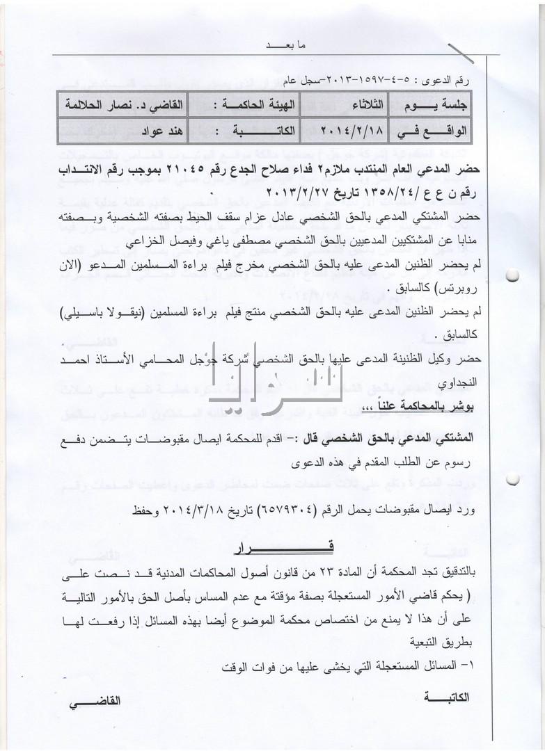 بالوثائق..المحكمة تلزم Google بحذف الفيلم image.php?token=a3e3eb6a5a60d3e499ff24b8b5924285&size=