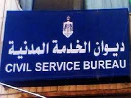 الخدمة المدنية: تعيينات العام الحالي تشمل الوزارات والمؤسسات الرسمية كافة