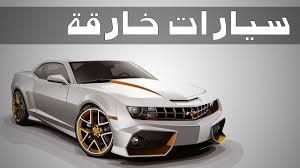 بالفيديو ..  تعرف على اقوى خمسة سيارات خارقة في العالم