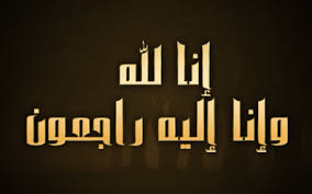 غسان درويش أسعد باكير في ذمة الله