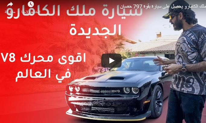 بالفيديو  ..  سيارة ملك الكامارو الجديدة تعتمد على أقوى محرك V8 في العالم