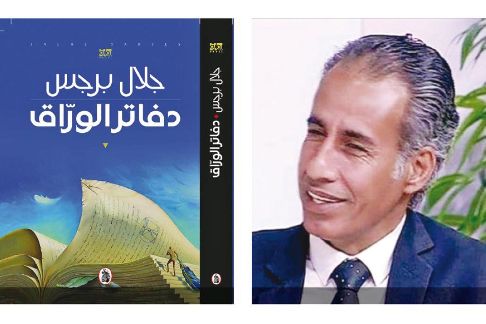 (دفاتر الوراق) في القائمة القصيرة لجائزة الرواية العربية
