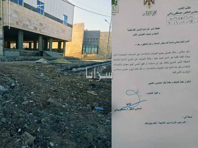 امام وزير الخارجية  ..  نادي اليرموك يعتدي على ارض تابعة لمخيم البقعه ..  والنائب ياغي ينهي الخلاف