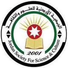 بيان صادر عن الجمعية الاردنية للعلوم والثقافة