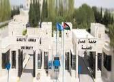 جامعة عمان الأهلية تستضيف الأكاديمية الملكية لفنون الطهي