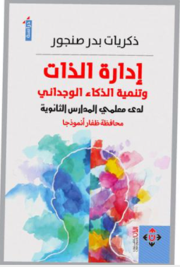 """""""إدارة الذات"""" كتاب تربوي في تطوير الذكاء الوجداني عند المعلمين وطلبتهم"""