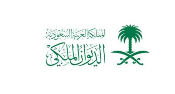 الديوان الملكي السعودي يعلن عن حالة وفاة جديدة