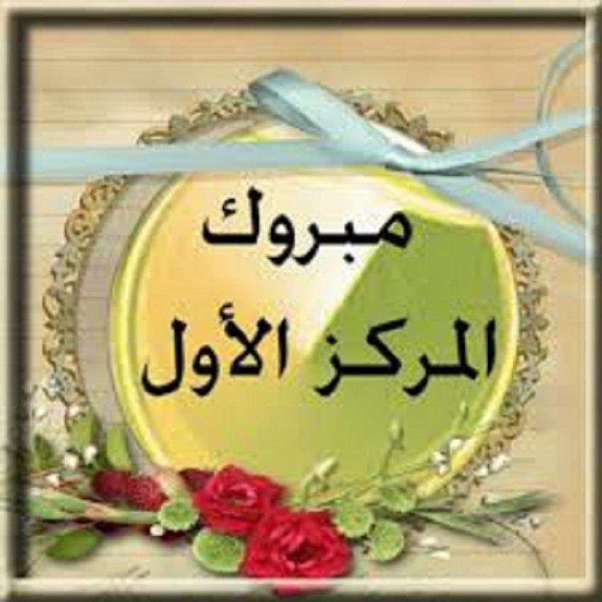 معاويه الجعافره مبارك المركز الاول