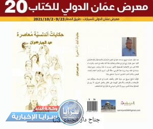 """""""حكايات اندلسية معاصرة"""" توقيع الكتاب في معرض عمان الدولي مساء السبت القادم"""