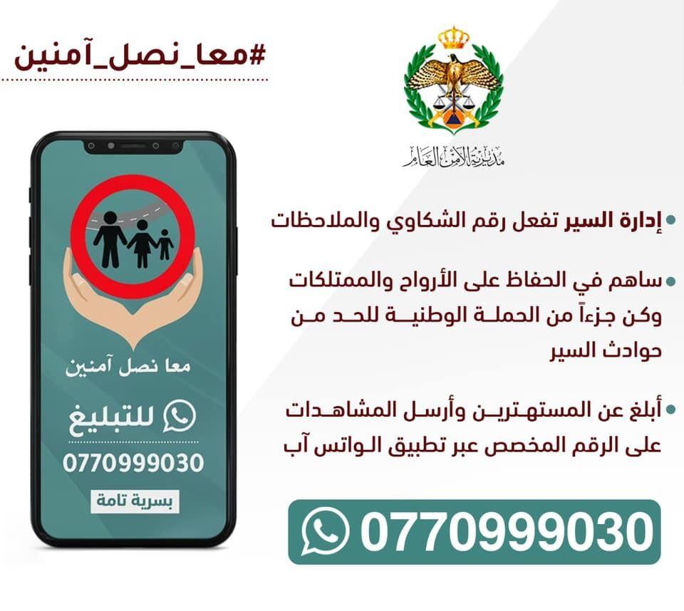 """إدارة السير : تفعيل رقم الشكاوي والملاحظات على الواتس آب ضمن حملة """"معاً نصل آمنين"""""""