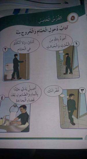 """""""في حكومة الملقي"""" .. دعاء دخول الحمام يحرض على الارهاب """"صور"""""""