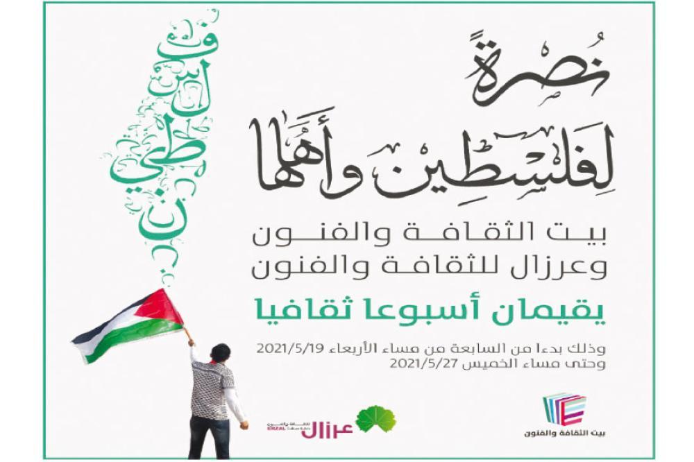 أسبوع ثقافي لنصرة لفلسطين