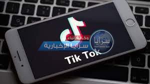 (تيك توك) تتخذ خطوة جريئة لصالح مستخدميها
