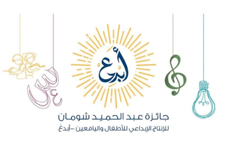 إبداعات أطفال وفتيان تتأهل لجائزة »شومان«