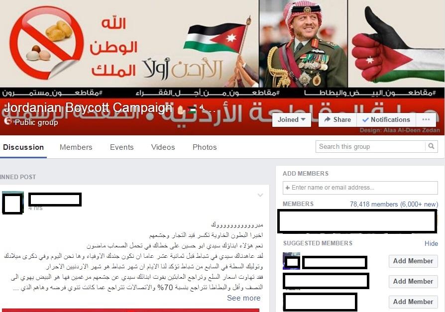"""صفحة """"حملة المقاطعة الاردنية"""" تعود بقوة الى الفيسبوك ..  ومتابعوها بعشرات الآلاف خلال ساعات"""