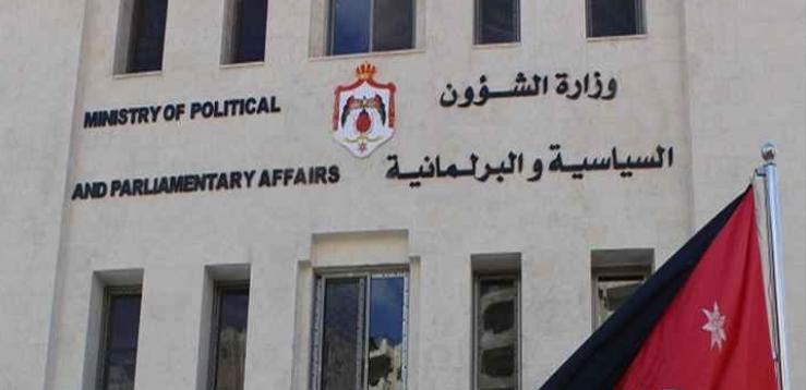 الحكومة تدرس تحديد 12 ألف دينار دعما سنويا للحزب السياسي