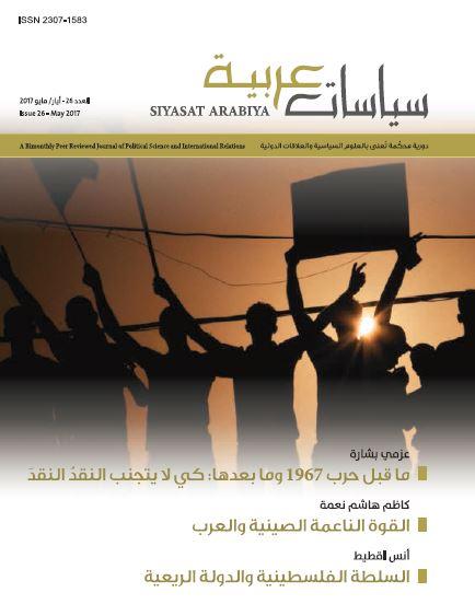 """العدد السابع والعشرون من الدورية العلمية المحكّمة """"سياسات عربية"""""""