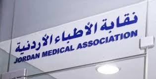 اغلاق نقابة الاطباء الاردنية اثر تسجيل اصابات كورونا