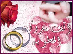 عزمي شنارة مبارك الخطوبة