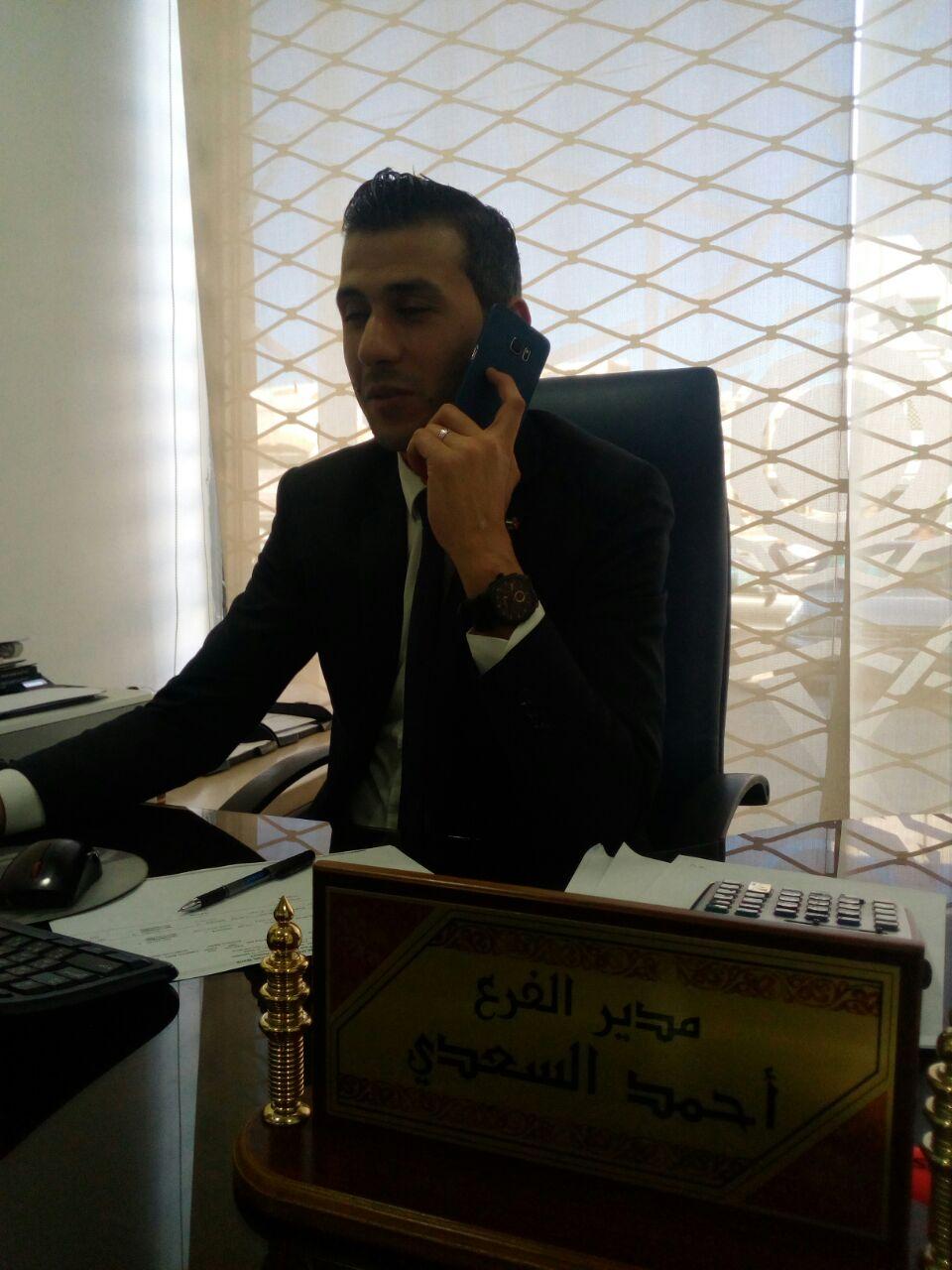 احمد السعدي مبارك المنصب الجديد
