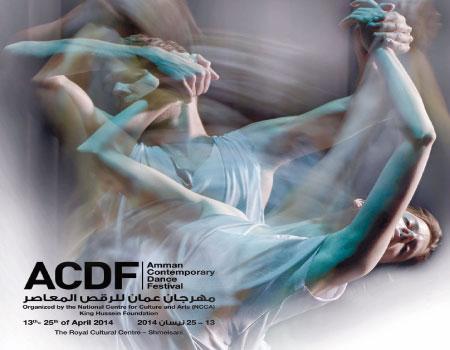 إطلاق مهرجان عمان للرقص