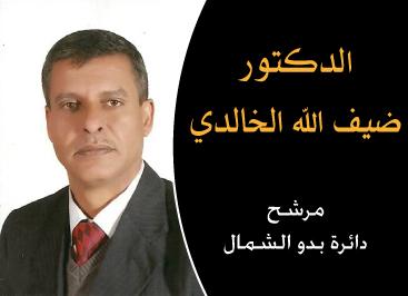 مهرجان خطابي حاشد لقبيلة بني خالد يوم السبت