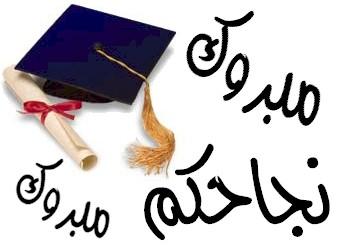"""ألف مبروك النجاح ل""""ليلى خالد السمامعه"""""""