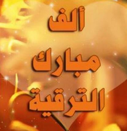 """مبارك الترفيع لـ""""فيصل بيك سميران"""""""