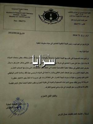 """وقف إضراب موظفي ميناء الحاويات بسبب """" داعش """" .. (وثيقة)"""