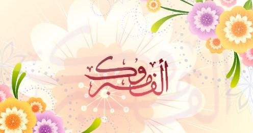 الدكتورة منار العزام مبارك الترقية