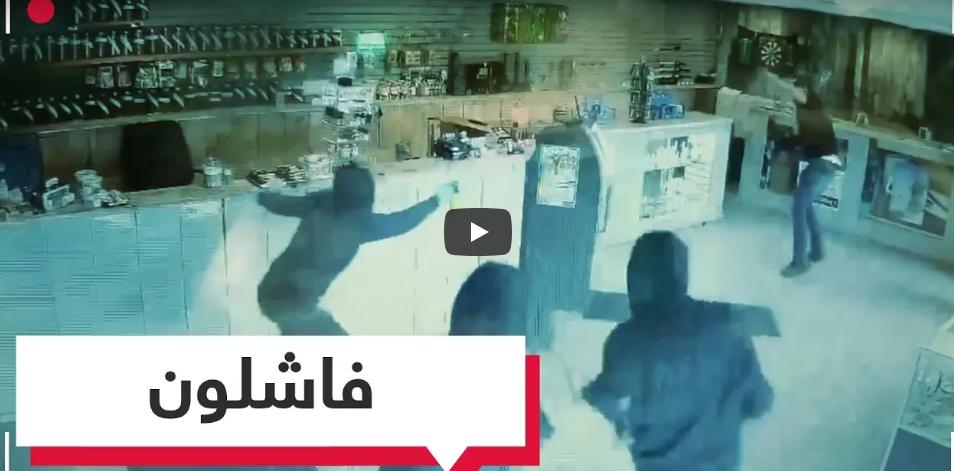 بالفيديو :عامل متجر لبيع الحشيش يصد هجوم 4 لصوص