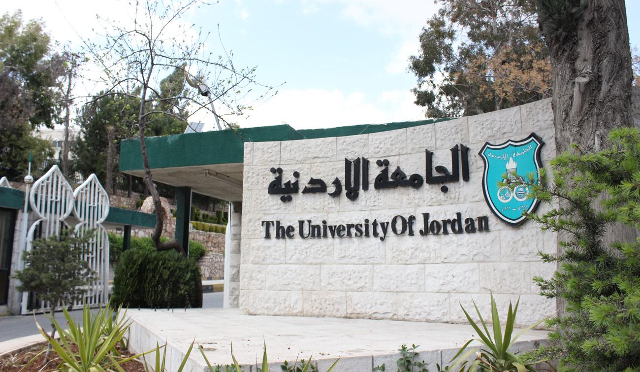 الجامعة الأردنية : عطلة العيد تبدأ الأحد وتستمر الى مساء يوم الجمعة