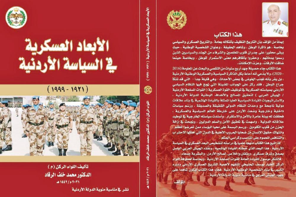 الرقاد يدرس البعد العسكري في السياسة الأردنية