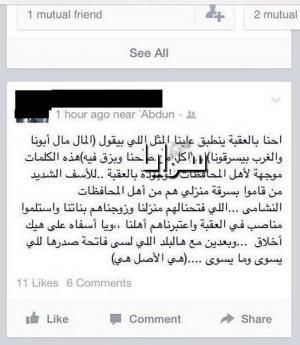 بالصورة .. زوجة نائب عقباوي تهاجم أبناء المحافظات في أعقاب سرقة منزلها