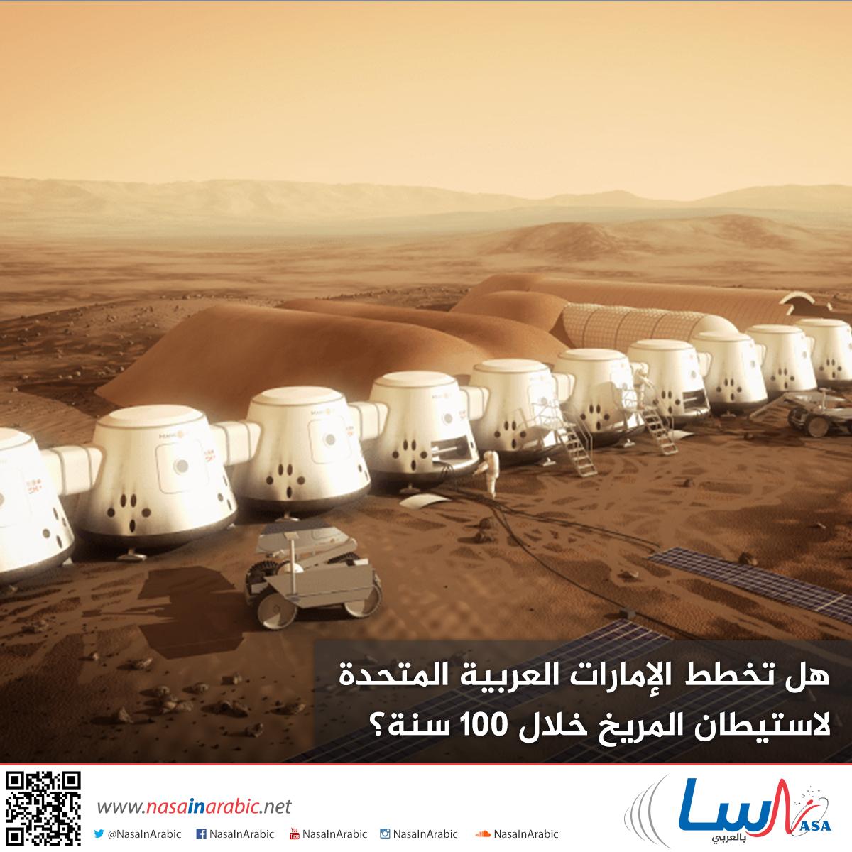 بالفيديو ..  هل تخطط الامارات لبناء لتنفيذ مشاريع سكنية على سطح المريخ خلال 100 عام؟