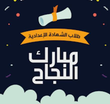 البراء العمري .. مبارك
