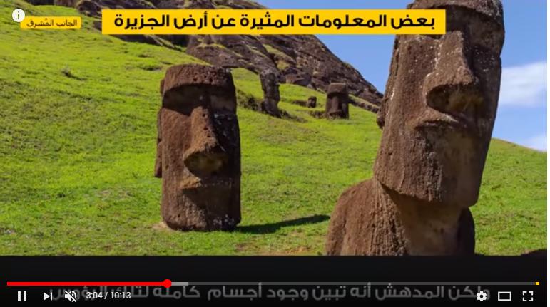 بالفيديو  .. تعرف على حقيقة جزيرة الفصح في تشيلي