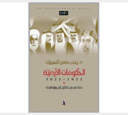 """صدور كتاب """"الحكومات الأردنية 2021-1921"""""""