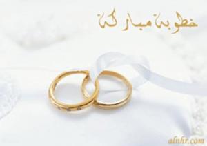 الدكتور اسامه عبدالحميد المجالي مبارك الخطوبة