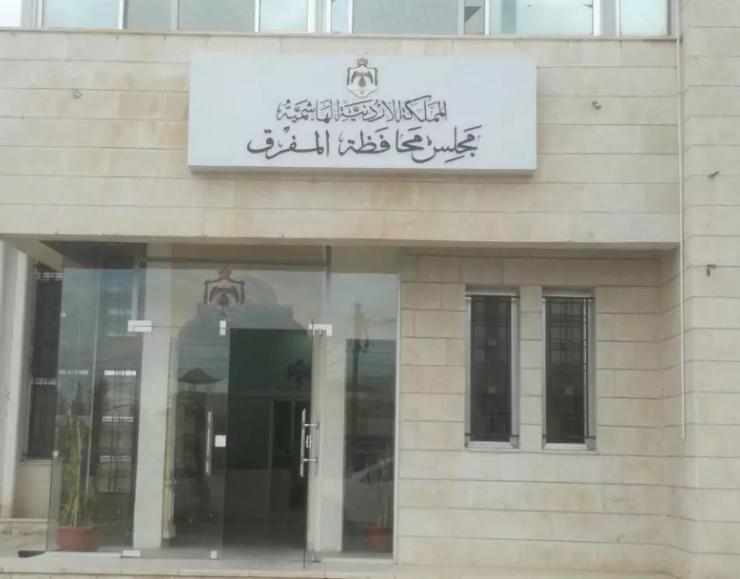 """""""مجلس المفرق"""" يرد موازنة المحافظة 2019"""