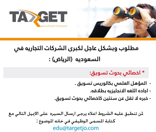 مطلوب وبشكل عاجل لكبرى الشركات التجاريه في السعوديه (الرياض)