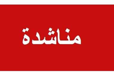 سيدة أردنية تناشد أهل الخير سداد فواتير مياه وكهرباء و إجار منزل  ..  صور