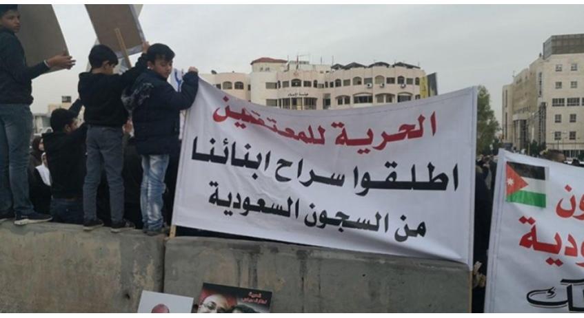 الحكم على المعتقلين الأردنيين بالسعودية الاثنين